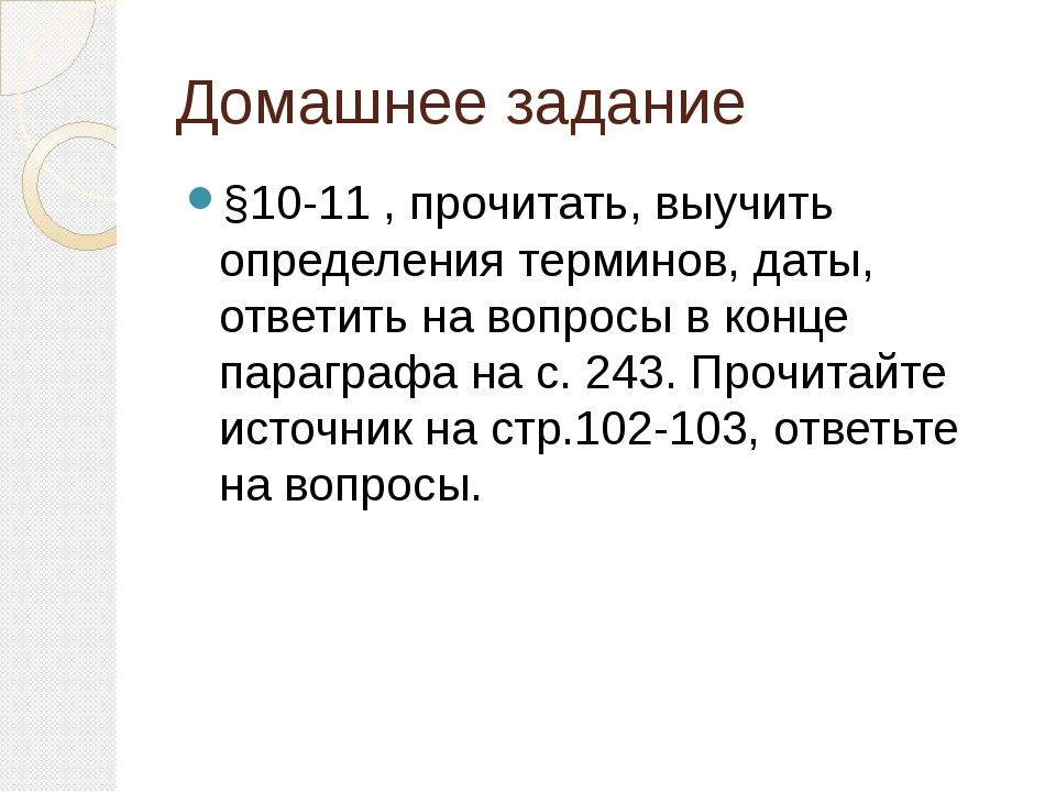 Домашнее задание §10-11 , прочитать, выучить определения терминов, даты, отве...
