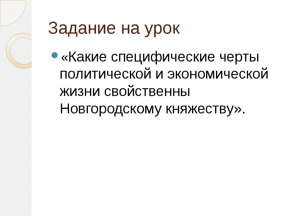 Задание на урок «Какие специфические черты политической и экономической жизни...