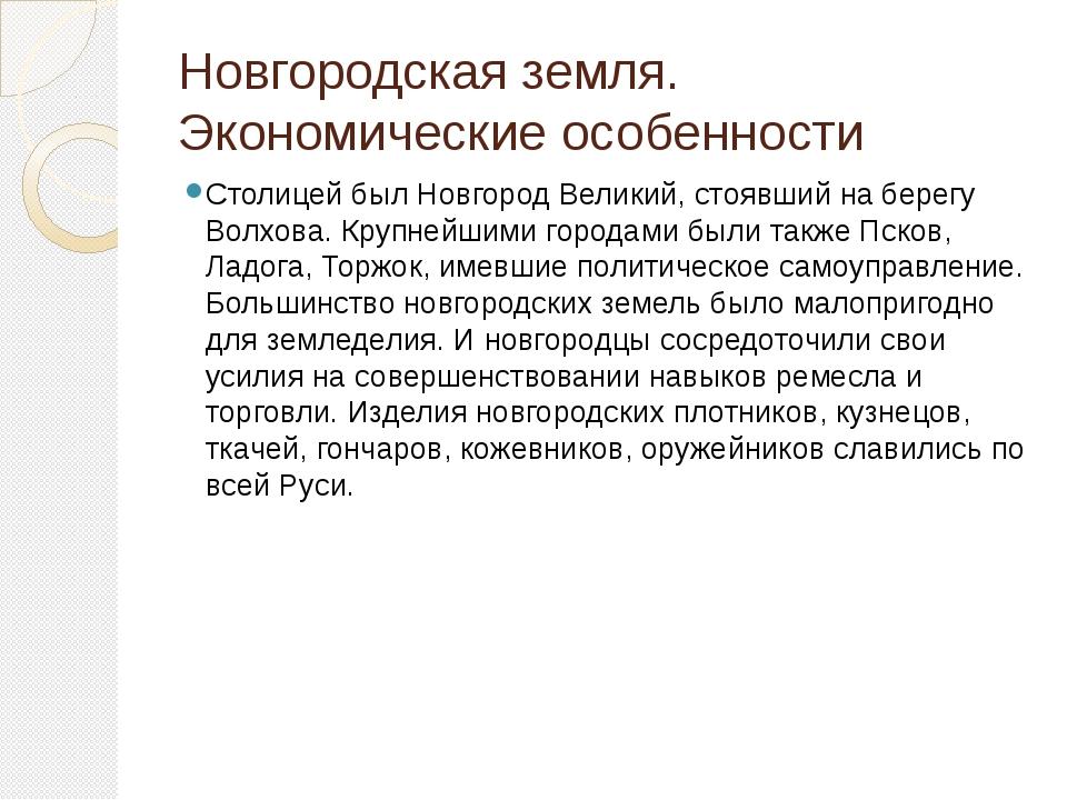 Новгородская земля. Экономические особенности Столицей был Новгород Великий,...