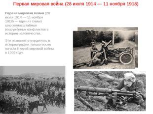 Первая мировая война (28 июля 1914— 11 ноября 1918) Первая мировая война (2