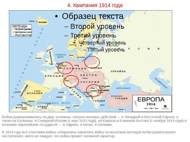4. Кампания 1914 года Война разворачивалась на двух основных театрах военных...