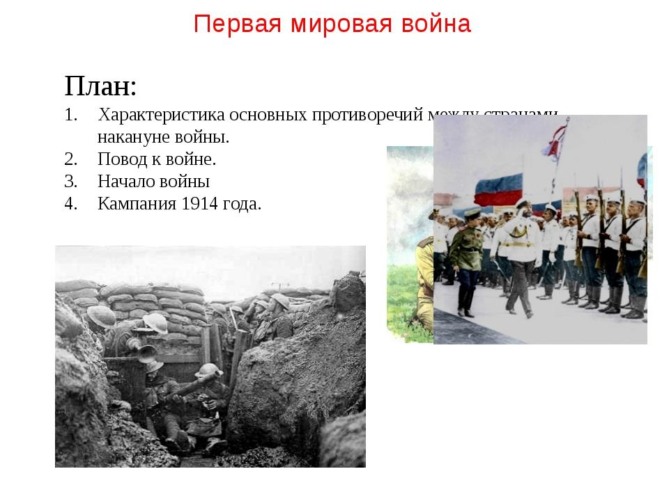 Первая мировая война План: Характеристика основных противоречий между странам...