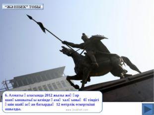 6. Алматы қаласында 2012 жылы жоңғар шапқыншылығы кезінде қазақ халқының бүті