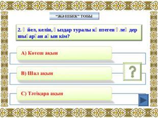 """""""ЖӘНІБЕК"""" ТОБЫ www.ZHARAR.com www.ZHARAR.com"""