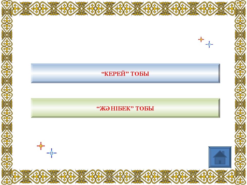 """""""КЕРЕЙ"""" ТОБЫ """"ЖӘНІБЕК"""" ТОБЫ www.ZHARAR.com www.ZHARAR.com"""