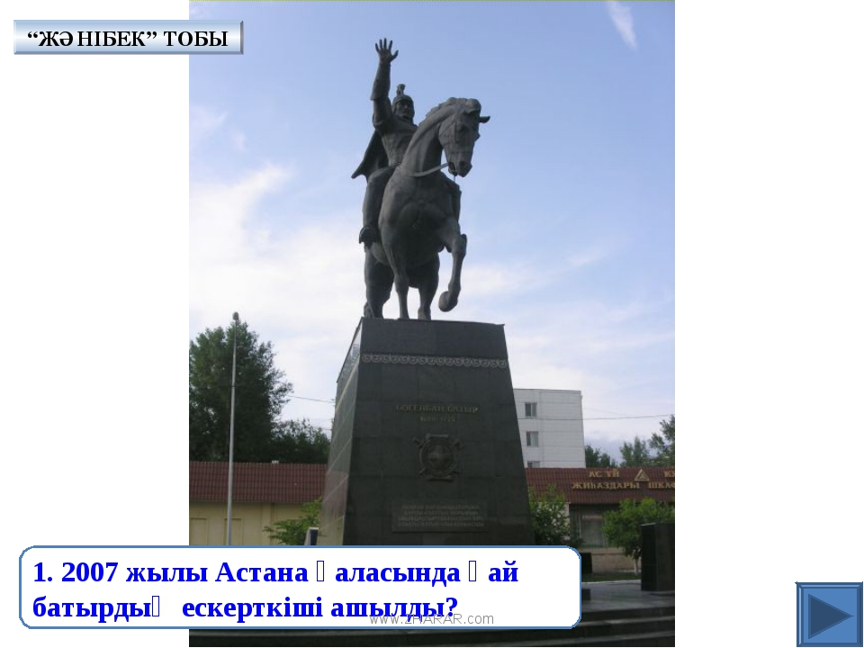 """1. 2007 жылы Астана қаласында қай батырдың ескерткіші ашылды? """"ЖӘНІБЕК"""" ТОБЫ..."""