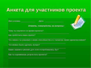 Анкета для участников проекта Имя ученика_____________Дата__________