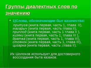 Группы диалектных слов по значению 1)Слова, обозначающие быт казачества: прит