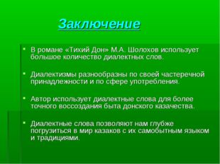Заключение В романе «Тихий Дон» М.А. Шолохов использует большое количество д