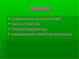 Методы Сравнительно-аналитический. Работа с текстом. Описательный метод. Ком