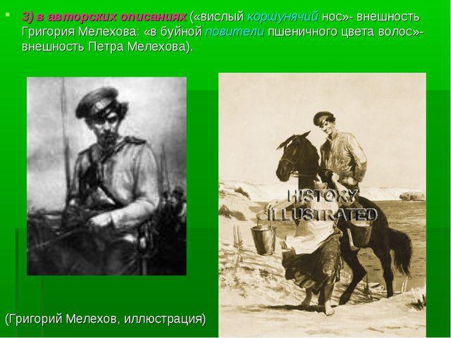 3) в авторских описаниях («вислый коршунячий нос»- внешность Григория Мелехов...