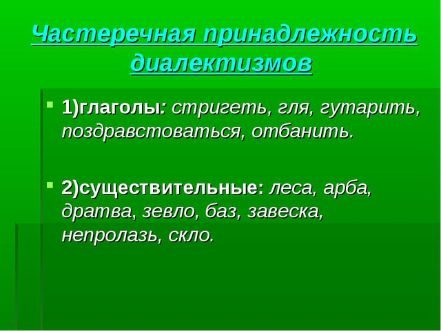 Частеречная принадлежность диалектизмов 1)глаголы: стригеть, гля, гутарить, п...