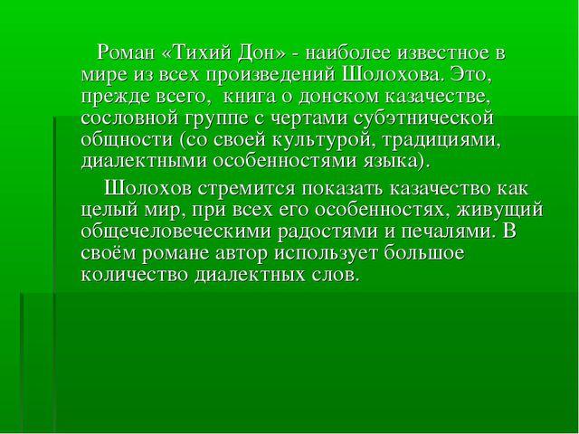 Роман «Тихий Дон» - наиболее известное в мире из всех произведений Шолохова....