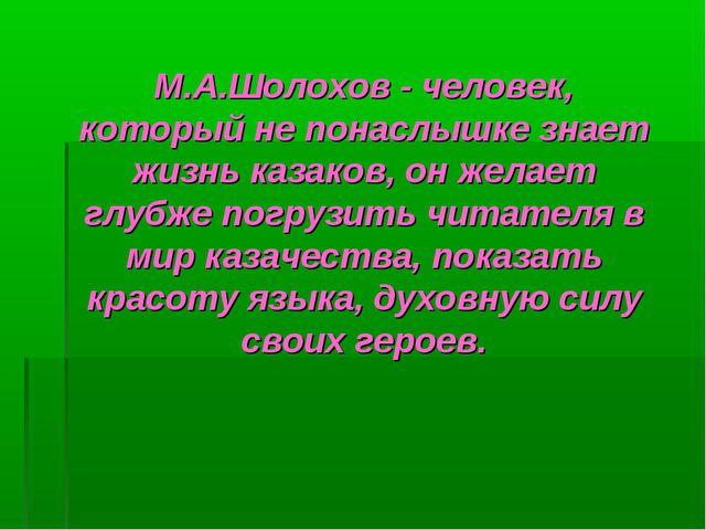 М.А.Шолохов - человек, который не понаслышке знает жизнь казаков, он желает...