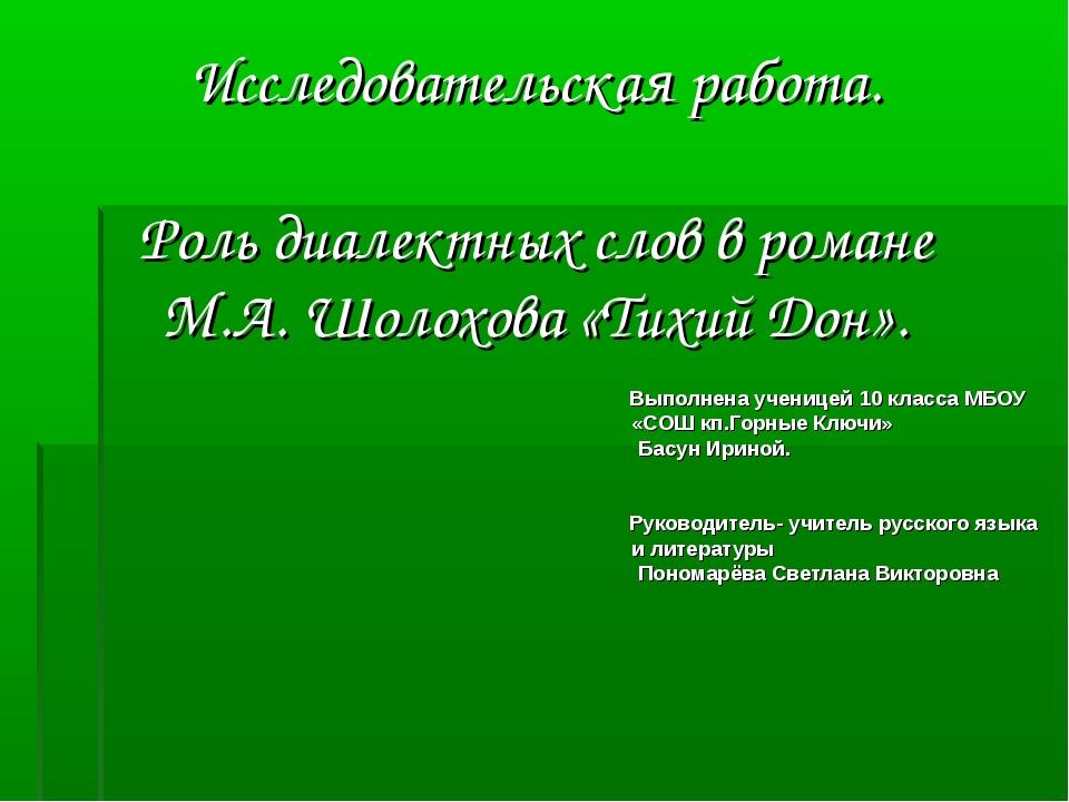 Исследовательская работа. Роль диалектных слов в романе М.А. Шолохова «Тихий...