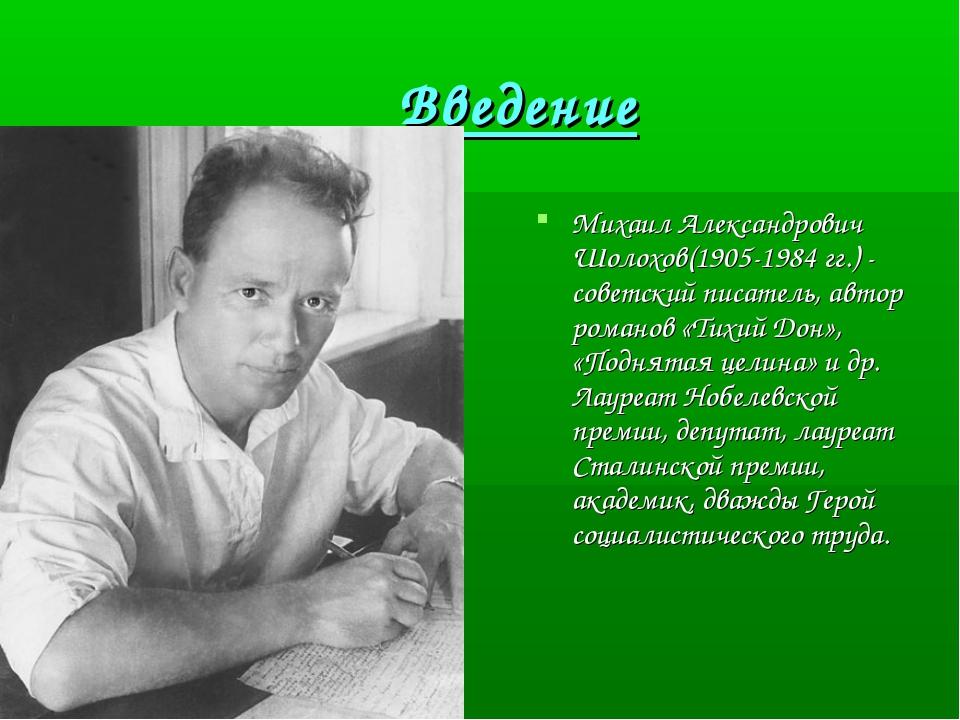 Введение Михаил Александрович Шолохов(1905-1984 гг.) - советский писатель, а...