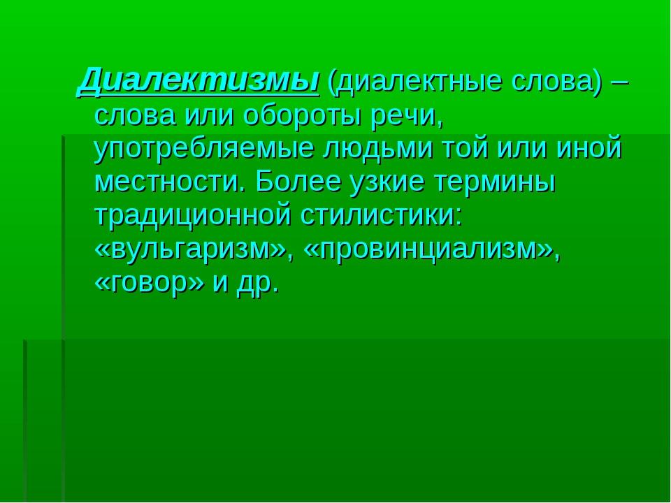 Диалектизмы (диалектные слова) – слова или обороты речи, употребляемые людьм...