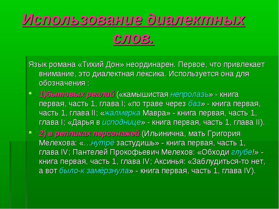Использование диалектных слов. Язык романа «Тихий Дон» неординарен. Первое, ч...