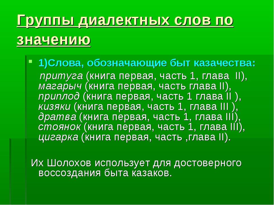 Группы диалектных слов по значению 1)Слова, обозначающие быт казачества: прит...