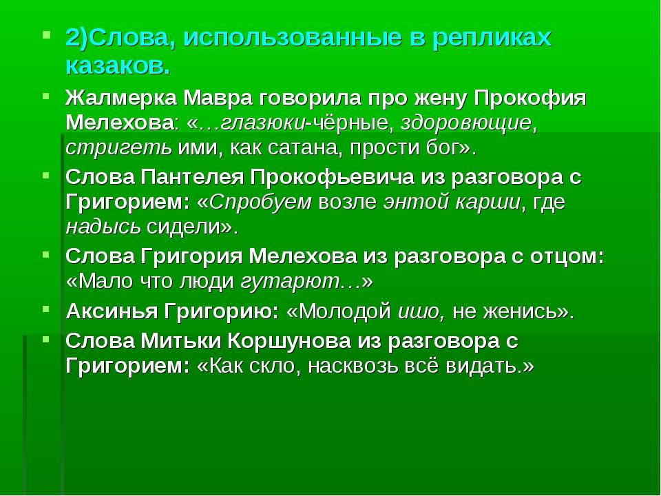2)Слова, использованные в репликах казаков. Жалмерка Мавра говорила про жену...