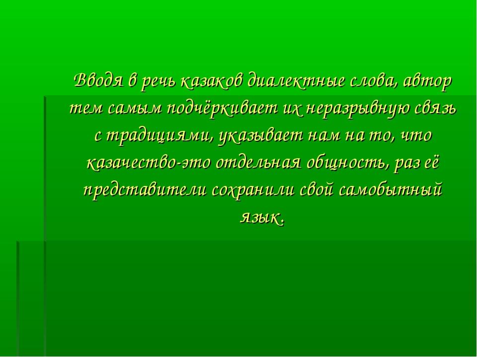 Вводя в речь казаков диалектные слова, автор тем самым подчёркивает их нераз...