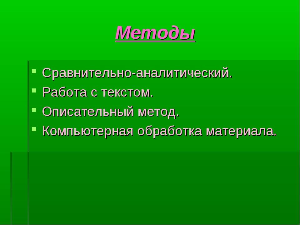 Методы Сравнительно-аналитический. Работа с текстом. Описательный метод. Ком...