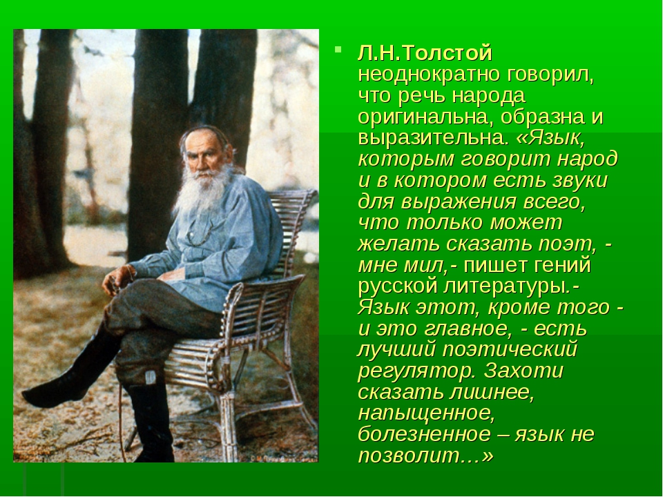 Л.Н.Толстой неоднократно говорил, что речь народа оригинальна, образна и выра...