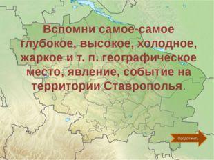 Источники Физическая география Ставропольского края Учебник для 8 класса обще