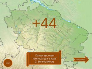 +44 ответ Самая высокая температура в крае (г. Зеленокумск) Продолжить
