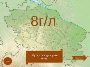 8г/л ответ Мутность воды в реке Калаус Продолжить