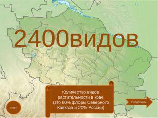 2400видов ответ Количество видов растительности в крае (это 60% флоры Северн