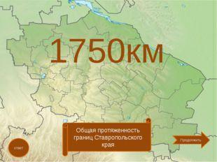 1750км ответ Общая протяженность границ Ставропольского края Продолжить