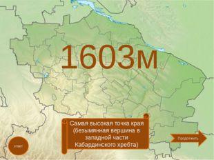 1603м ответ Самая высокая точка края (безымянная вершина в западной части Ка
