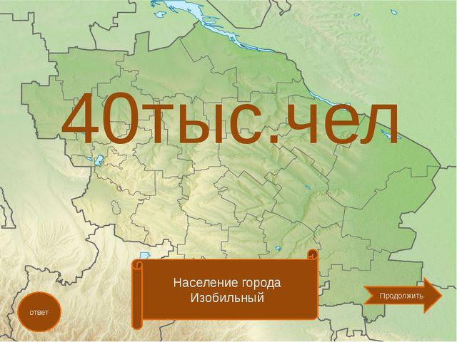 40тыс.чел ответ Население города Изобильный Продолжить