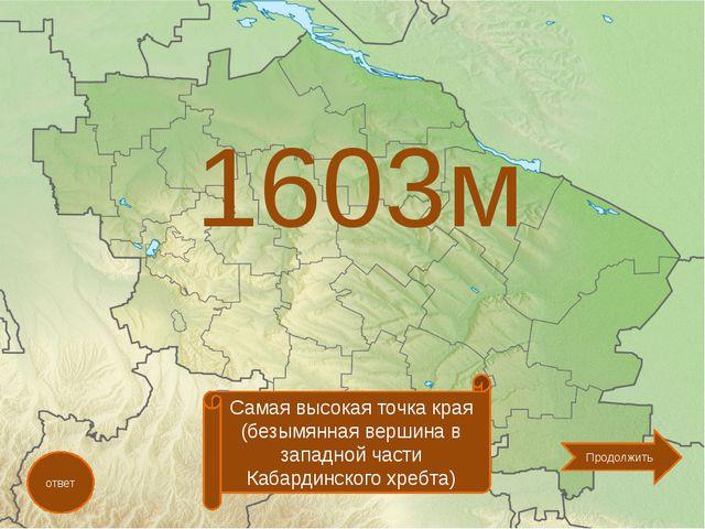 1603м ответ Самая высокая точка края (безымянная вершина в западной части Ка...