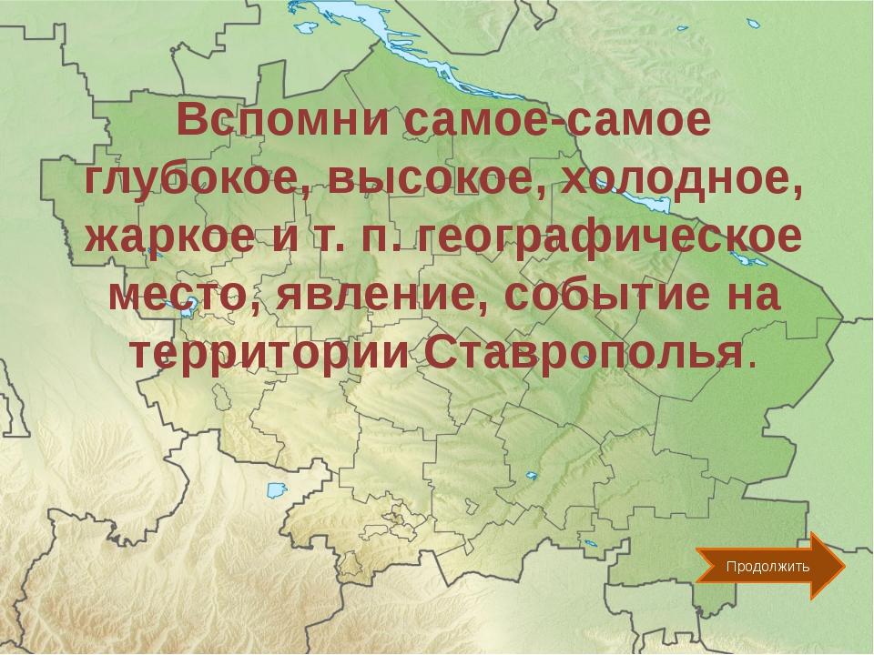 Источники Физическая география Ставропольского края Учебник для 8 класса обще...