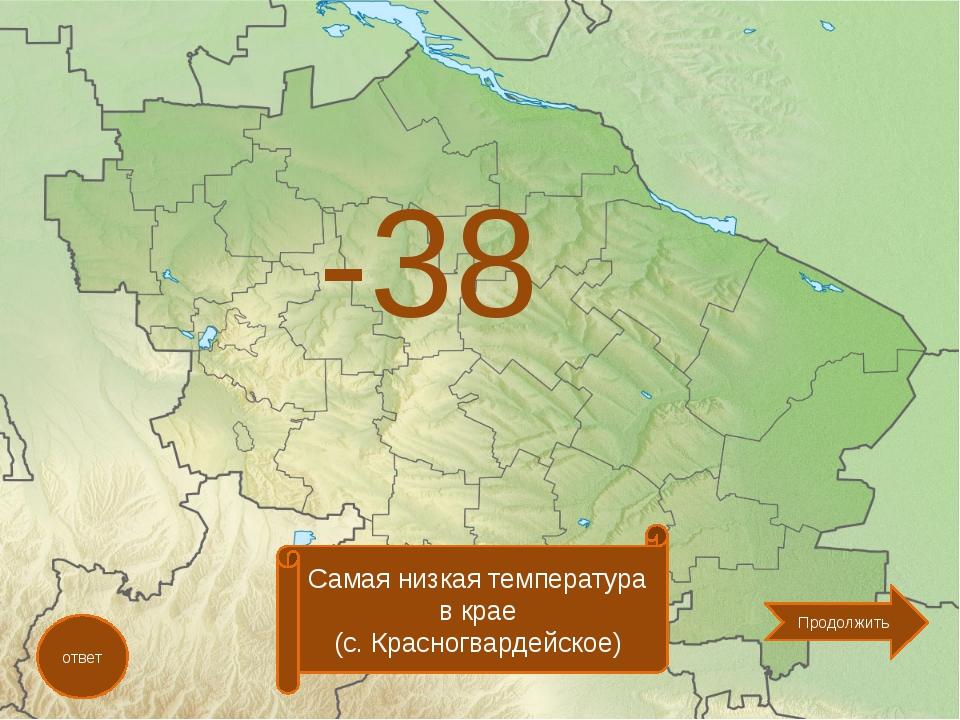 -38 ответ Самая низкая температура в крае (с. Красногвардейское) Продолжить