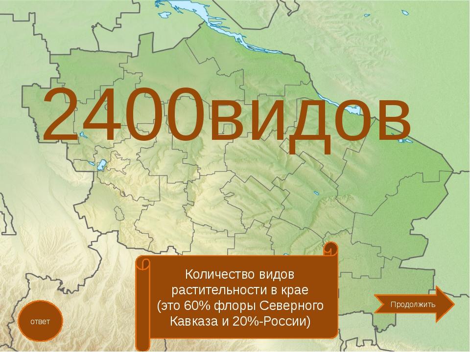 2400видов ответ Количество видов растительности в крае (это 60% флоры Северн...