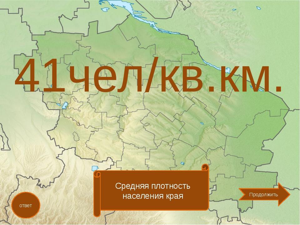 41чел/кв.км. ответ Средняя плотность населения края Продолжить