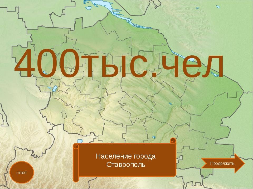 400тыс.чел ответ Население города Ставрополь Продолжить