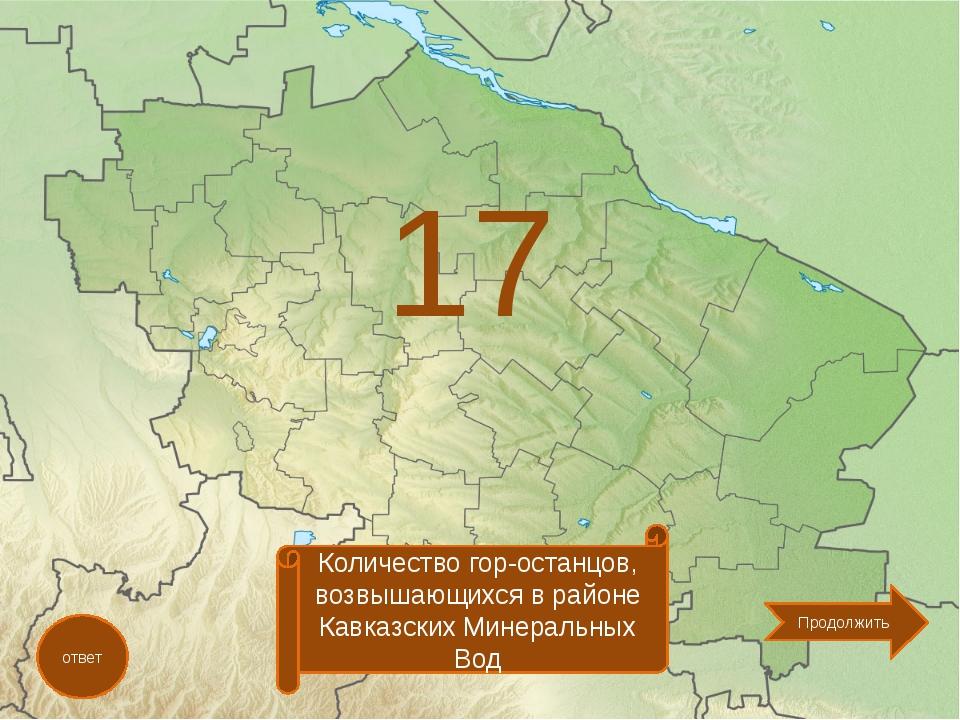 17 ответ Количество гор-останцов, возвышающихся в районе Кавказских Минераль...