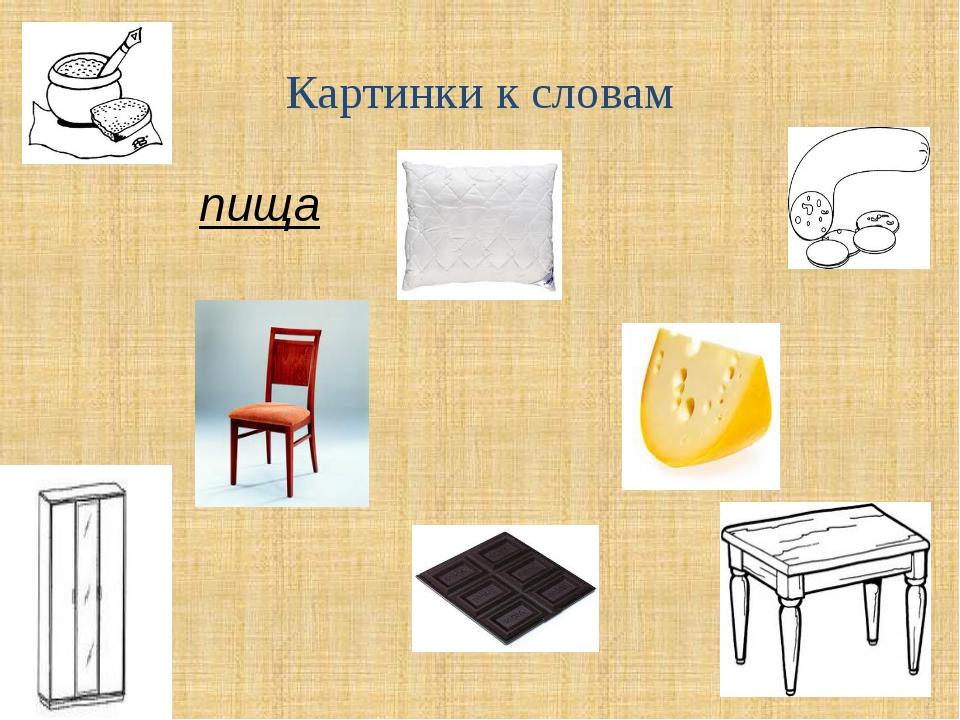 Картинки к словам пища дом - Подберите картинки к слову пища и к слову дом.