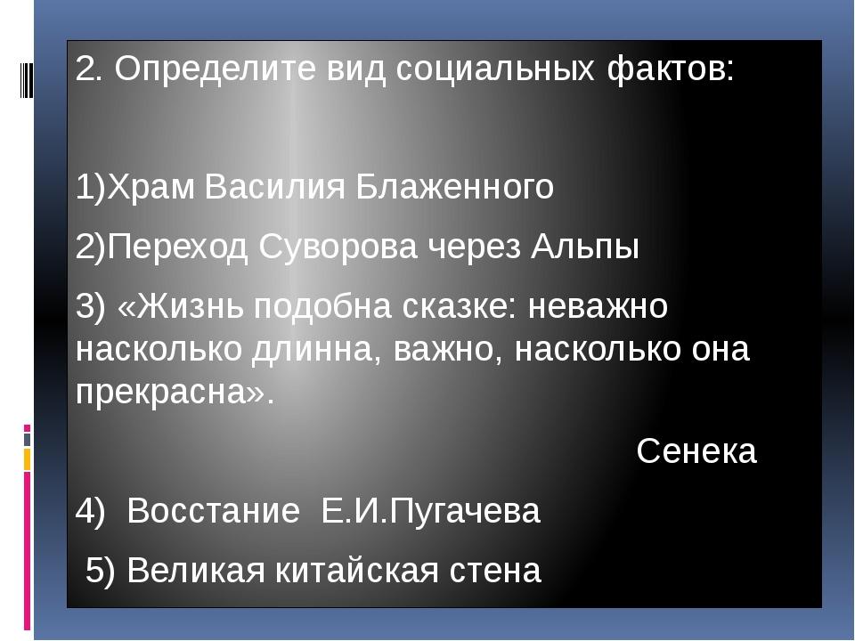 2. Определите вид социальных фактов: 1)Храм Василия Блаженного 2)Переход Суво...