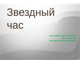 Звездный час Подготовила педагог-психолог МОУ «СОШ №8» Беллавина Ирина Никола