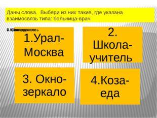 Даны слова. Выбери из них такие, где указана взаимосвязь типа: больница-врач