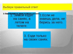 Выбери правильный ответ