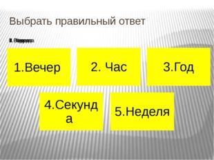 Выбрать правильный ответ