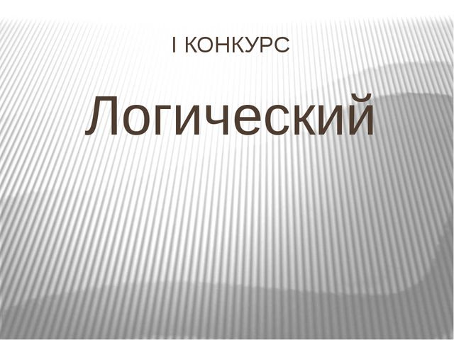 I КОНКУРС Логический