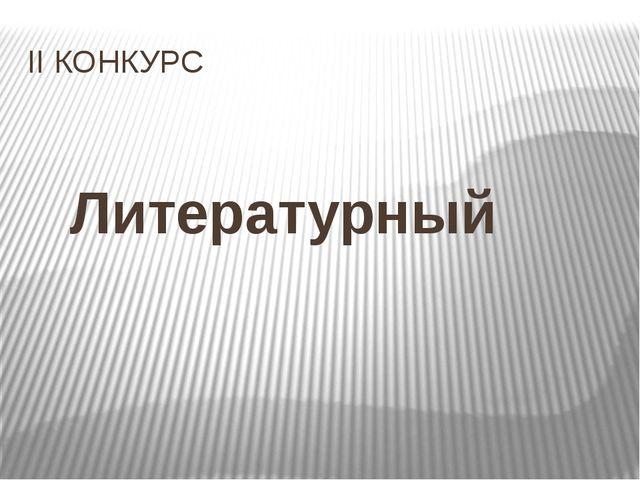 II КОНКУРС Литературный