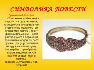Гранатовый браслет «Это камень любви, гнева и крови. На руке человека, томяще